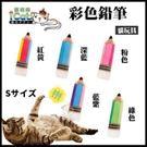 日本貓姬《鉛筆造型 貓草抱枕-小號》