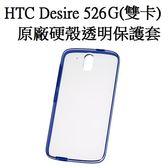 HTC Desire 526G 雙卡手機專用,藍色 原廠 硬殼 透明保護套、保護殼