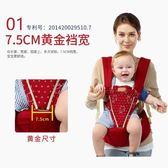 嬰兒背帶前抱式寶寶腰凳單四季通用多功能抱娃神器夏季兒童坐輕便 中秋節搶購