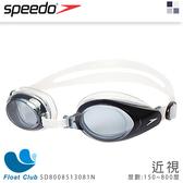 SPEEDO 成人度數(近視)泳鏡 Mariner 黑/灰 兩眼相同度數 300度 (出清)