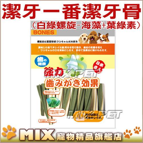 ◆MIX米克斯◆日本製潔牙一番.雙效螺旋潔牙骨【大包300克】史上最好吃,比Greenies更好吃