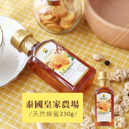 泰國 皇家農場天然蜂蜜 230g 瓶裝 皇家蜂蜜 泰國蜂蜜 蜂蜜 HONEY 沖泡飲品 沾醬