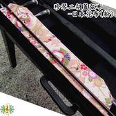 蓋弦布 [網音樂城] 二胡 琴蓋布 日本花布 粉色 翔鶴 珍琴 琴衣 南胡 台製 (保護弓毛 琴弦)