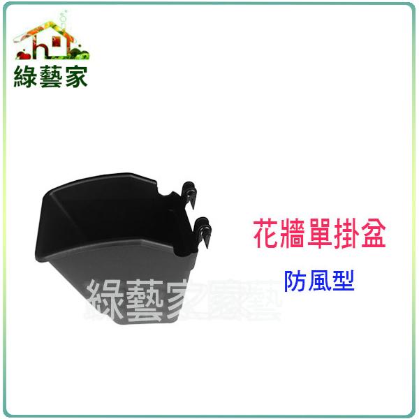 【綠藝家】防風型花牆單掛盆(植生牆)