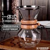 手沖咖啡壺滴漏式玻璃套裝家用冰滴單品美式用具家商用咖啡濾網 NMS快意購物網