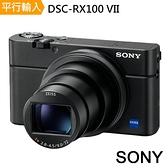 SONY DSC-RX100M7*(平行輸入)