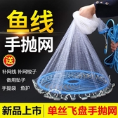 第四代飛盤拋網手拋網魚網傳統撒網漁網捕魚網捕魚籠易拋自動工具YDL