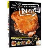 超銷魂超Juicy世界上最好吃的雞料理