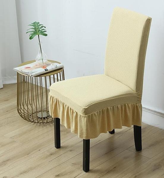椅套 家用椅子套罩萬能連體凳子餐桌餐椅墊子靠背一體通用飯店座椅【快速出貨好康八折】