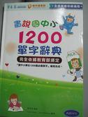 【書寶二手書T8/語言學習_JIV】畫說國中小1200單字辭典