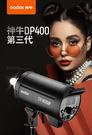 【EC數位】Godox 神牛 DP400...