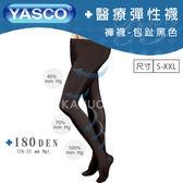 【YASCO】昭惠醫療漸進式彈性襪x1雙 (褲襪-包趾-黑色)
