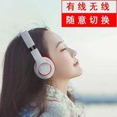 耳機頭戴式藍牙無線運動游戲耳麥重低音手機通用蘋果華為vivo小米