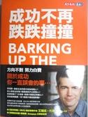 【書寶二手書T3/心理_HNK】成功不再跌跌撞撞_艾瑞克‧巴克,  許恬寧