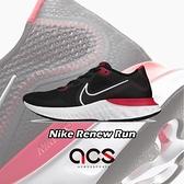 Nike 慢跑鞋 Renew Run 黑 紅 男鞋 運動鞋 【ACS】 CK6357-005