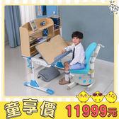 兒童書桌  可升降成長桌椅寫字畫畫桌椅組 人體工學椅 ME359+AU307【兒童節買一送三】