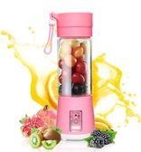 220v  充電式便攜榨汁杯電動迷你學生炸果汁料理杯小型多功能攪拌機家用     蜜拉貝爾
