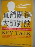 【書寶二手書T2/行銷_JCM】直銷關鍵大師對談_洪傳隆
