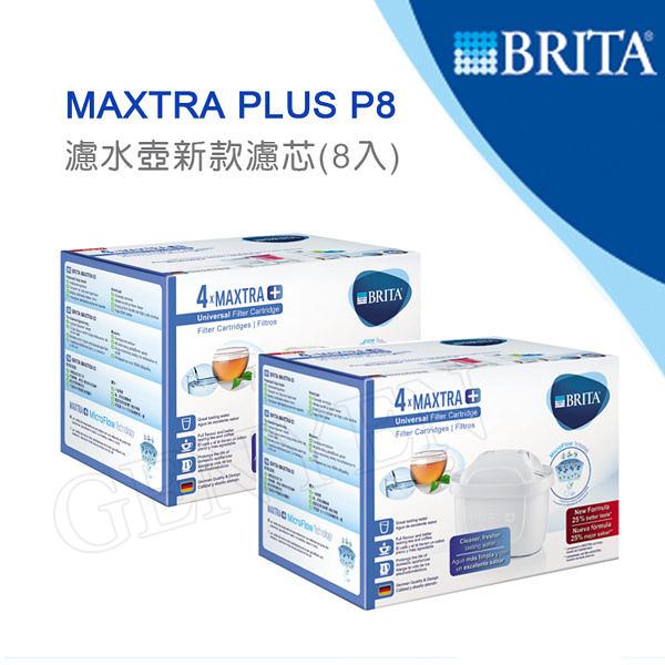 [淨園] 德國 BRITA Fill&enjoy Style 濾水壺替換濾心 MAXTRA PLUS P8 濾心 (8入/盒)