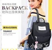 牛津布尼龍雙肩包女2020新款潮牌時尚背包大學生百搭韓版旅行書包 蘿莉新品