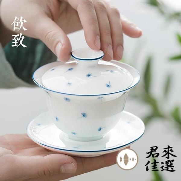 三才蓋碗茶杯白瓷甜白手繪青花瓷防燙手工薄胎茶具【君來佳選】