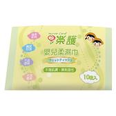 樂護 嬰幼兒柔濕巾10抽 (單包) 【杏一】