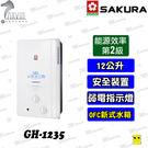 櫻花熱水器  屋外型瓦斯熱水器 GH-1235 12公升無氧銅水箱 (天然 / 桶裝) 水電DIY SAKURA