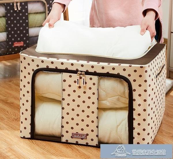 收納箱 家用折疊收納筐衣柜搬家神器牛津整理箱盒子衣物袋