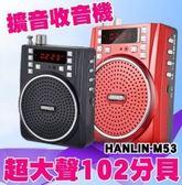 喇叭 音響 HANLIN-M53 大功率長效擴音機-MP3插卡USB錄音FM 教學/導遊/大聲公 (麥克風) sony