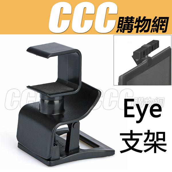 PS4 攝像頭支架 Eye支架 體感 電視 支撐架 簡易Camera 電視夾