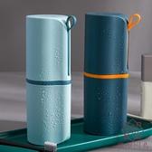 旅行漱口杯牙刷收納盒便攜式洗漱杯刷牙杯子【櫻田川島】