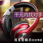 頭戴式無線雙耳音樂游戲跑步運動型手機電腦耳麥超長續航待機男女插卡重低音 漾美眉韓衣