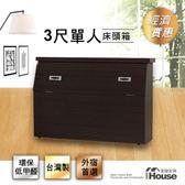 IHouse - 經濟型日式收納床頭箱-單人3尺梧桐