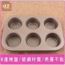 六連圓形不沾烤盤 馬芬蛋糕 杯子蛋糕 戚風蛋糕MJ125-2 【狐狸跑跑】