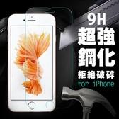 特賣! iPhone 11 Pro Max X XR 8 7 6 Plus SE 5 5s 4 玻璃貼 鋼化玻璃 手機保護膜 鋼化 鋼貼 9H螢幕保護貼