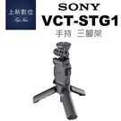 《台南-上新》SONY VCT-STG1 原廠配件 三腳架 拍攝手把 公司貨 適用X3000 AS300 AS50