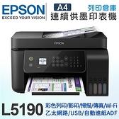 EPSON L5190 雙網四合一連續供墨複合機 /適用 T00V100/T00V200/T00V300/T00V400