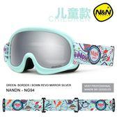 雪鏡南恩兒童滑雪鏡雙層防霧滑雪眼鏡男女童騎行防風雪鏡護目鏡裝備YYJ 卡卡西