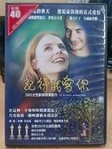 挖寶二手片-E01-062-正版DVD-電影【記得我愛你】-伊莎貝卡蕾 貝赫恭朋(直購價)