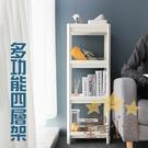 台灣現貨 多功能四層架 收納架 層架 置物架 廚房 浴廁 客廳 儲物架 書架 落地架 收納 間隙架