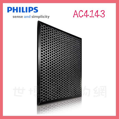 可刷卡◆PHILIPS飛利浦 Tulip 活性碳濾網 AC4143 ~適用AC4014◆台北、新竹實體門市