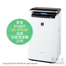 日本代購 空運 2019新款 SHARP 夏普 KI-LP100 加濕 空氣清淨機 23坪 大坪數 集塵 PM2.5