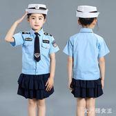 表演服裝 2019新款兒童警察服兒童警官制服服裝男女款交警服演出服 df14741【大尺碼女王】