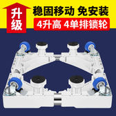 通用洗衣機底座移動萬向輪墊高托架海爾西門子全自動支架腳架架子BLNZ 免運