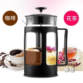 法壓壺 咖啡壺手沖套裝咖啡過濾器家用法式濾壓壺沖泡壺器具過濾杯【快速出貨】