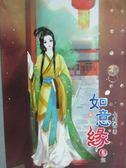 【書寶二手書T3/言情小說_KMU】如意緣(六)完_七和香