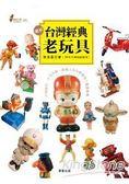 圖解台灣經典老玩具:不同時代‧不分年齡‧每個人心中都藏有一隻最愛