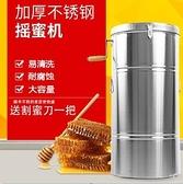 搖蜜機小型家用手動304不銹鋼自動甩糖機中蜂養蜂工具蜂蜜打糖機 設計師生活 NMS