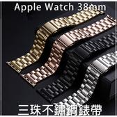 【三珠不鏽鋼】38mm/40mm Apple Watch Series 1~5 智慧手錶錶帶/經典扣式錶環/金屬式/替換式/有附連接器-ZW