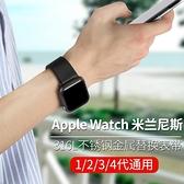 適用iwatch4/3/2代蘋果手錶錶帶米蘭尼斯 替換錶帶【英賽德3C數碼館】